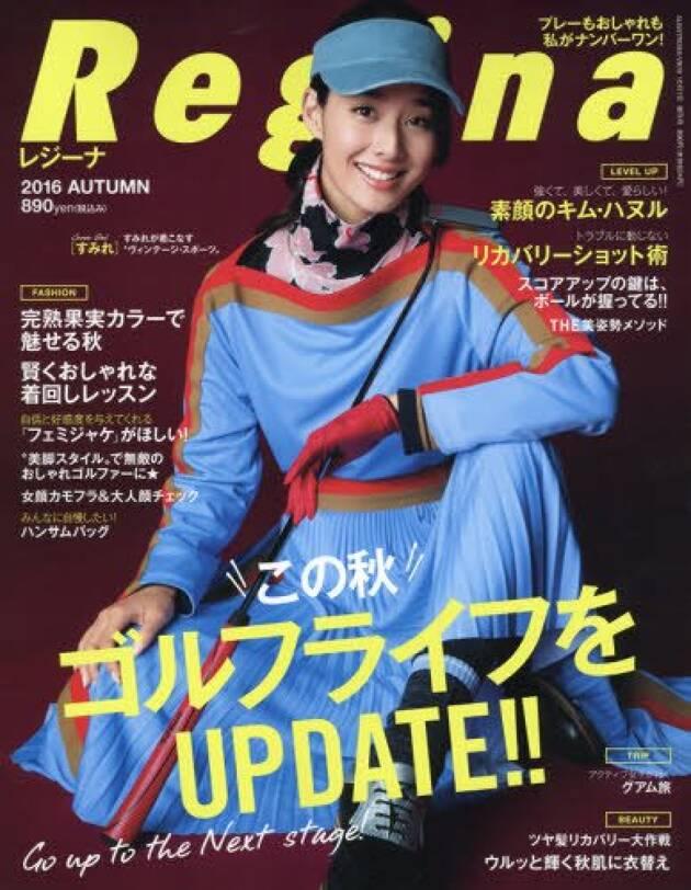 女子向けゴルフ雑誌が運営の通販サイト【Regina-web】