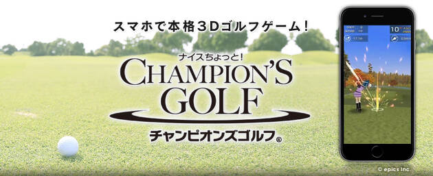 本格的なゴルフゲーム!「チャンピオンズゴルフ」