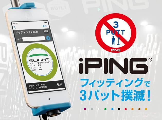 【 PING 】 ピン