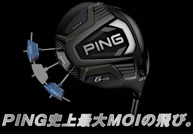PING「G425 MAX」