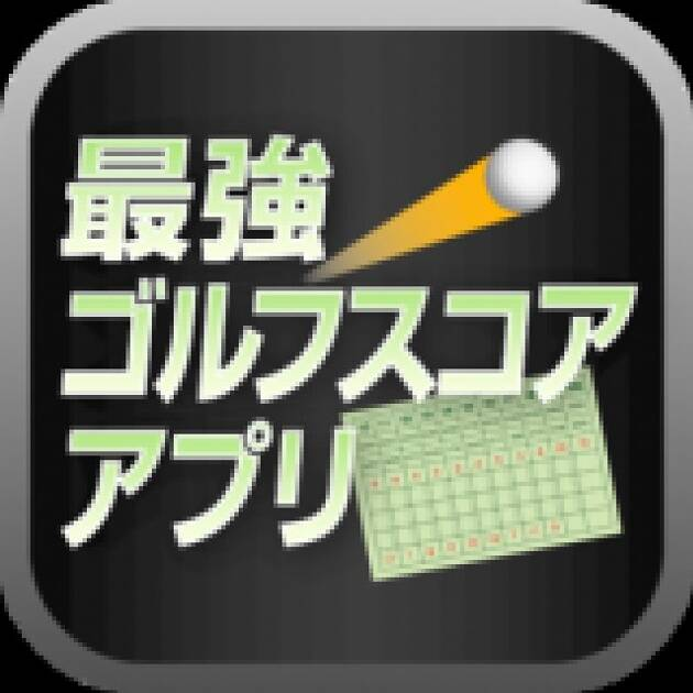 【ゴルフスコア管理アプリ】最強ゴルフスコアアプリ
