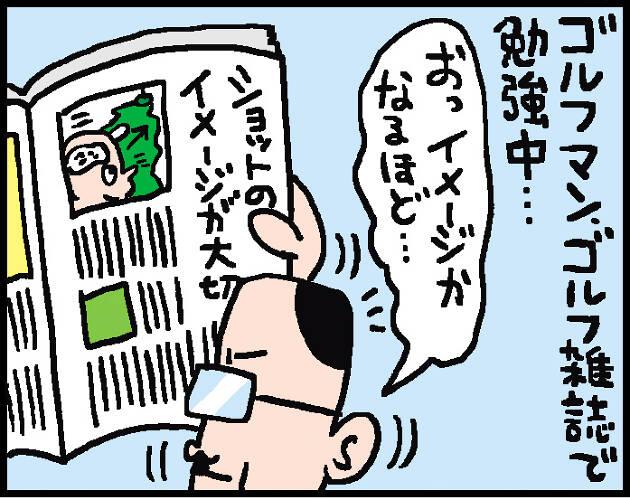 【第19話】イメージ大切!