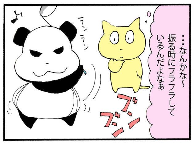 【第1話】イケてるオレ!