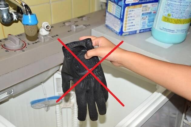 グローブは洗濯機ではダメです!
