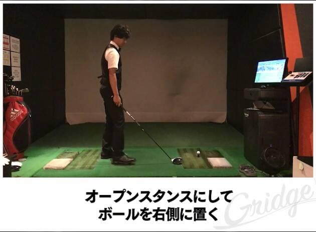 【今野一哉プロの1分レッスン動画】頑固なドロー汚れの落とし方