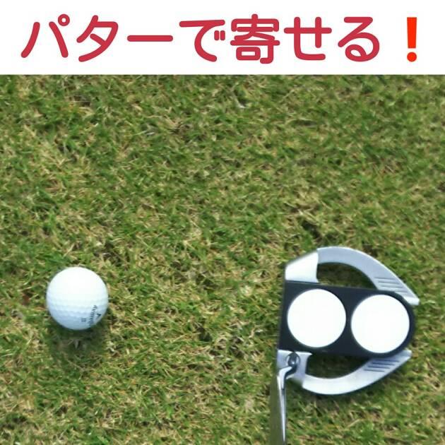 3.パターでのアプローチ (計算が命!?)
