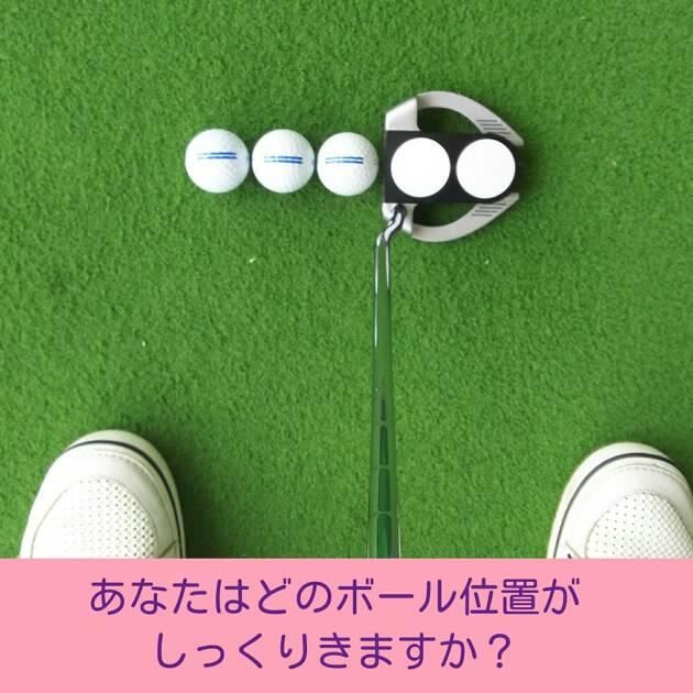 ボールは毎回同じ位置にセットする