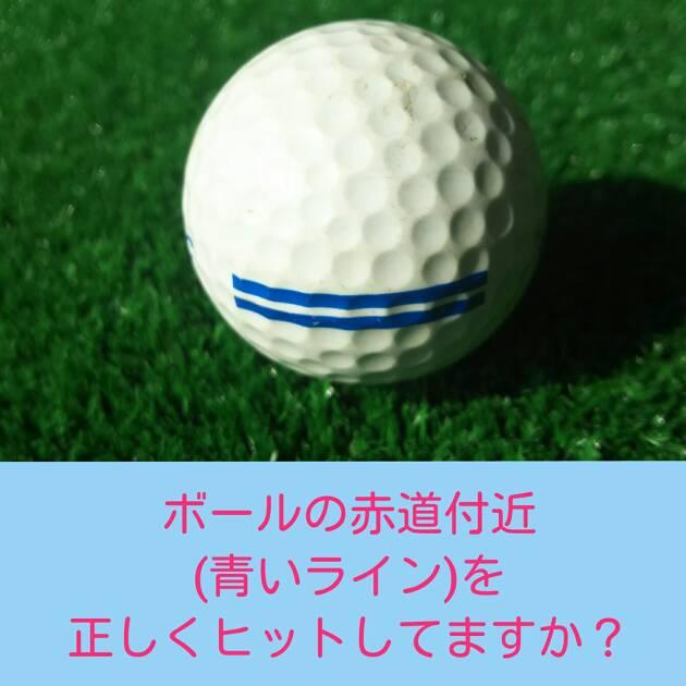 ボールの赤道ラインを意識しよう