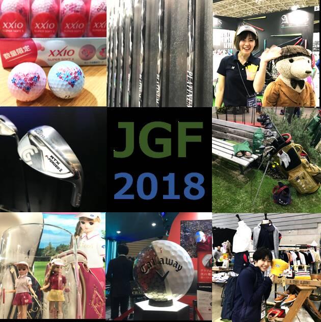 もりもり盛りだくさんのJGFは、3月24・25日もやっています!