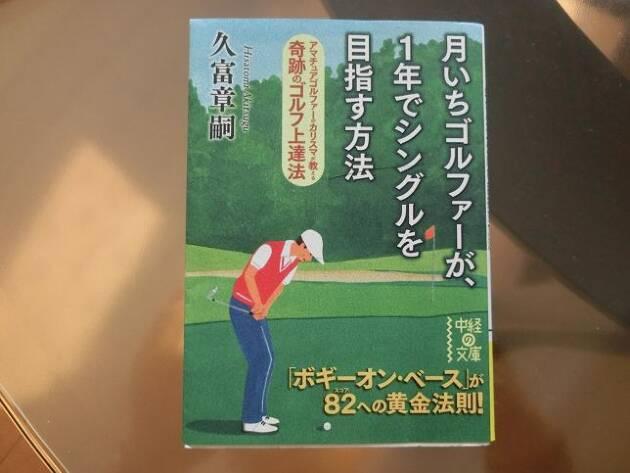 私が初めて70台を出せた本「月いちゴルファーが、1年でシングルを目指す方法」