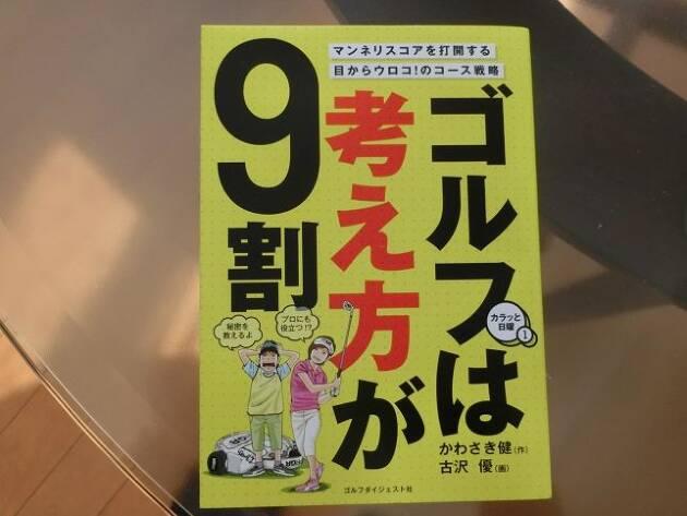 漫画なのでサラサラ楽しく読める「ゴルフは考え方が9割」