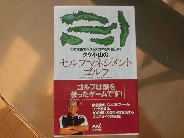 数少ないコースレイアウト付き解説書「タケ小山のセルフマネジメントゴルフ」