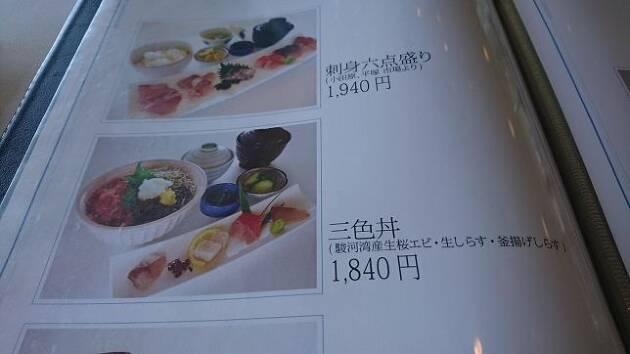 この三色丼は美味でしたが、価格も上級でした!