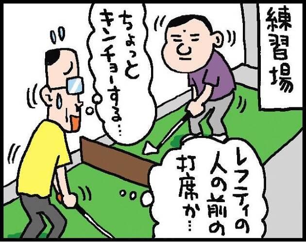 【第75話】教え魔?