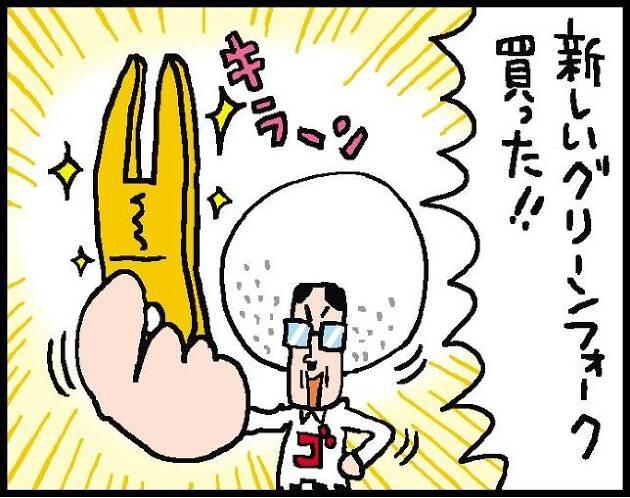 【第79話】グリーンフォーク