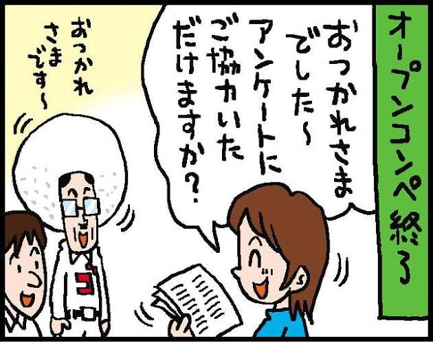 【第92話】アンケート