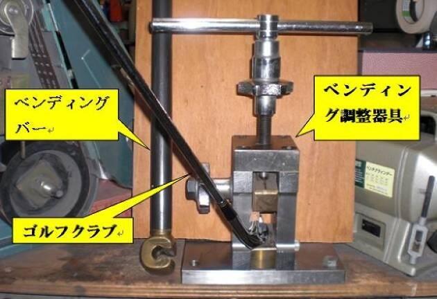 ベンディング調整器具