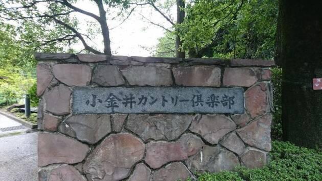 2018年ベストコース・第1位「小金井カントリー倶楽部」