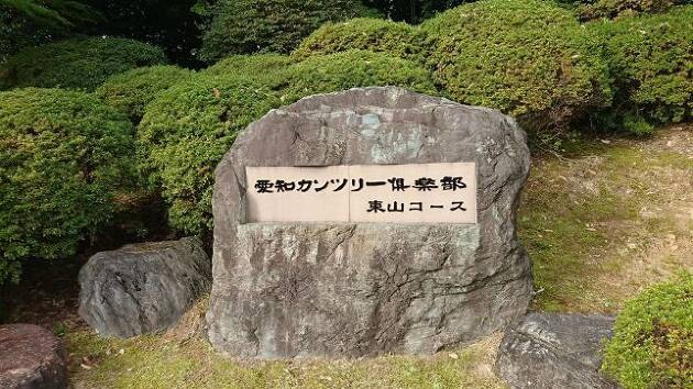 2018年ベストコース・第2位「愛知カンツリー倶楽部」