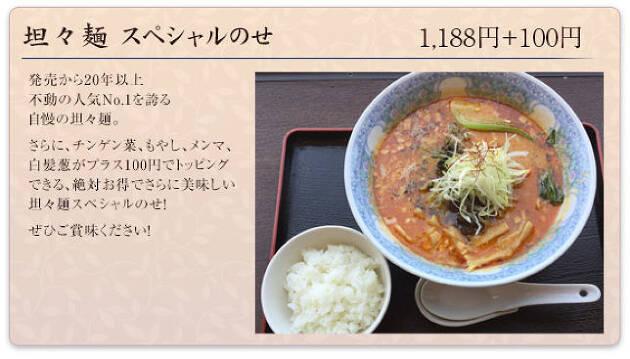 レストランの担々麺がオススメ!