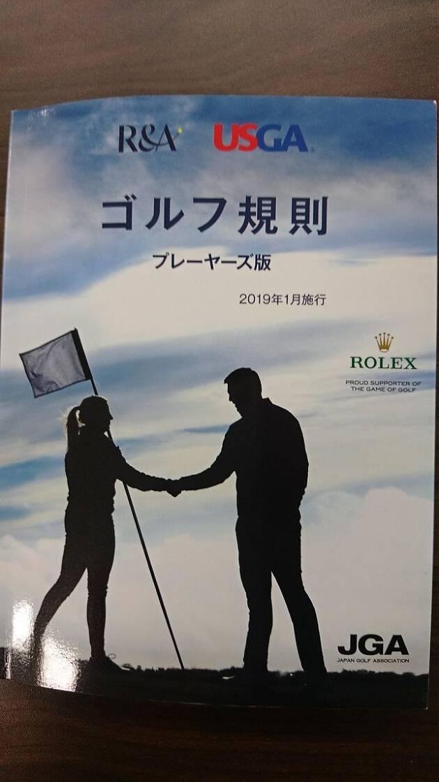 今回のゴルフルール改正で認められた「距離計測機器」の使用について!