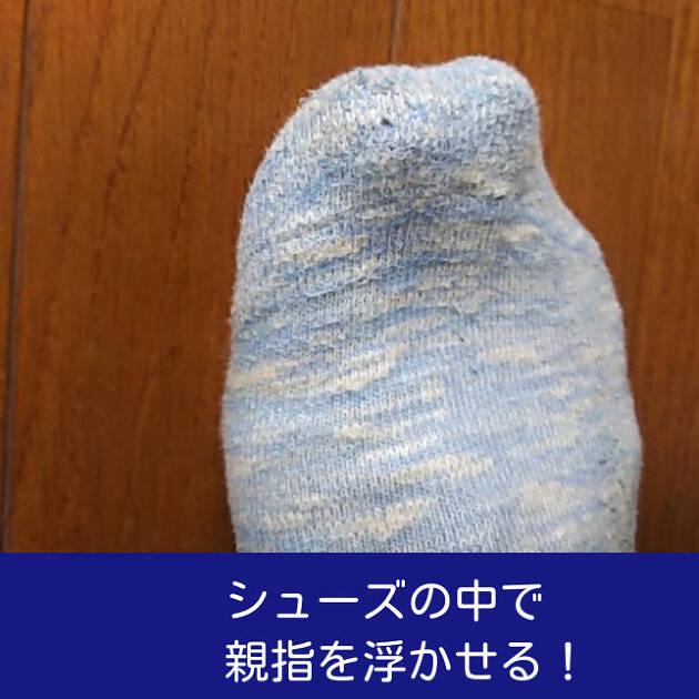 アドレスで両足の親指を浮かせる!