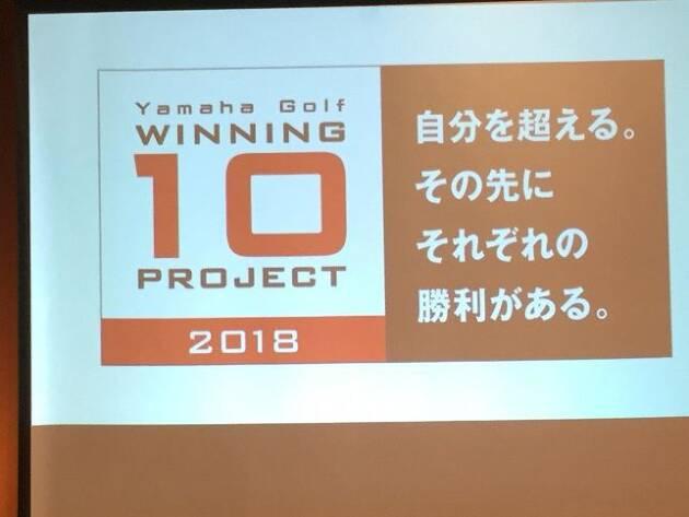 ウイニング10プロジェクトに向けて3勝を目指す