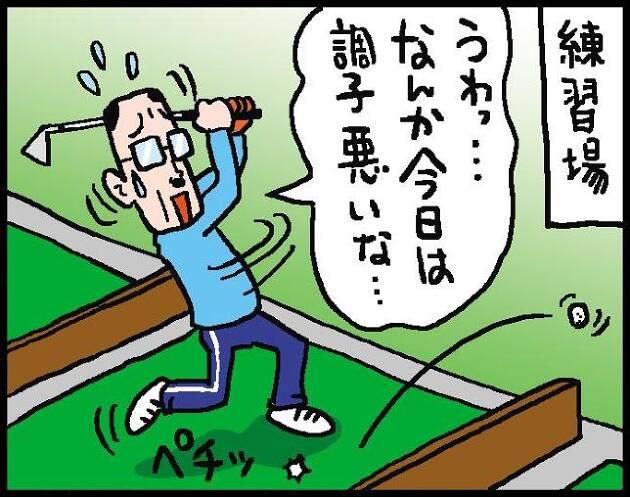 【第113話】レッスン