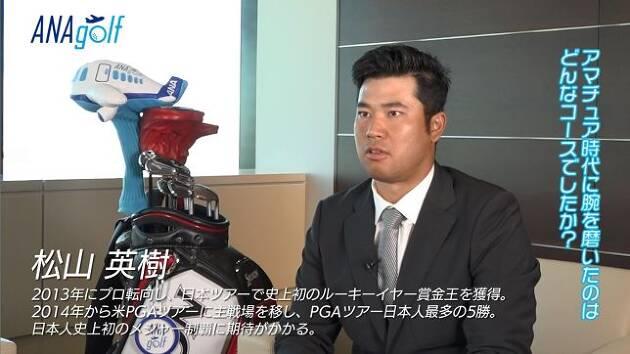 松山英樹独占インタビューを収録!