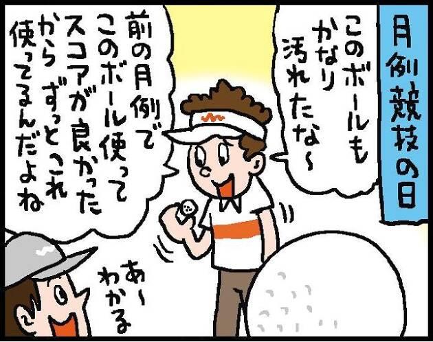 【第117話】ゲン担ぎ