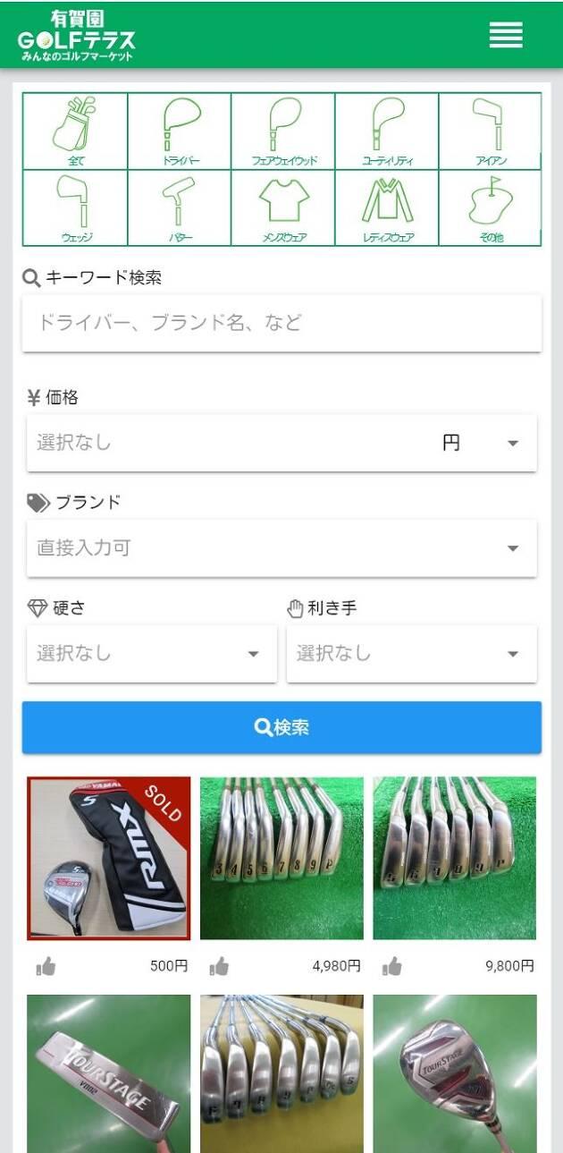 「有賀園ゴルフテラス」がオープン!