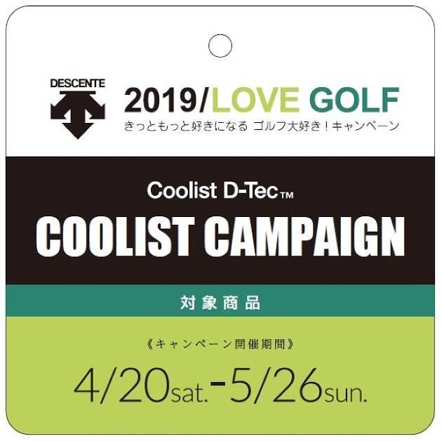 4月20日(土)~クーリストキャンペーン実施!