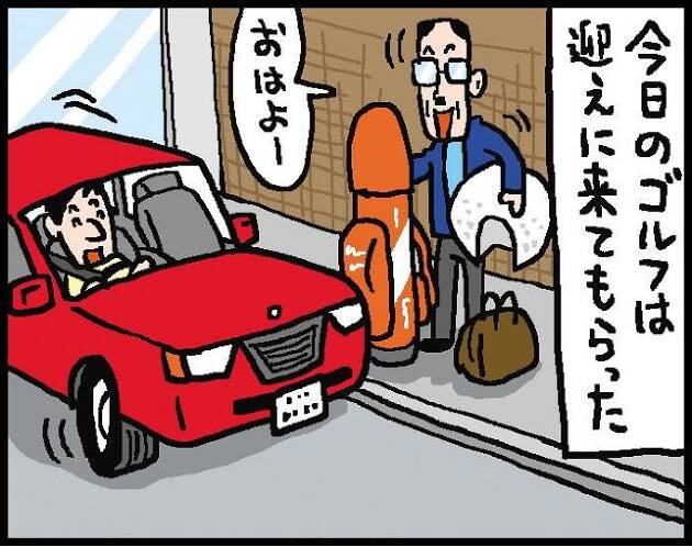 【第119話】お迎えの車で