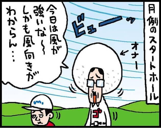 【第120話】風向き