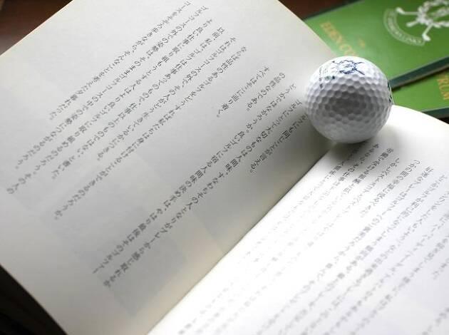 「なぜ?」を考えるゴルファーへの道標
