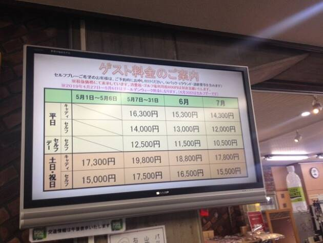 神奈川のベース金額