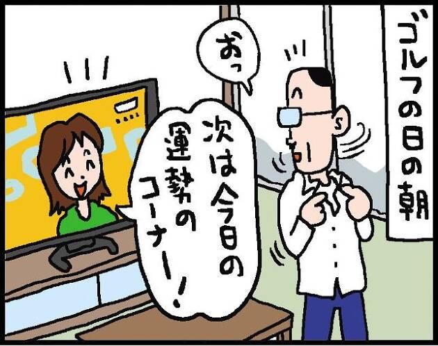 【第125話】朝の占い