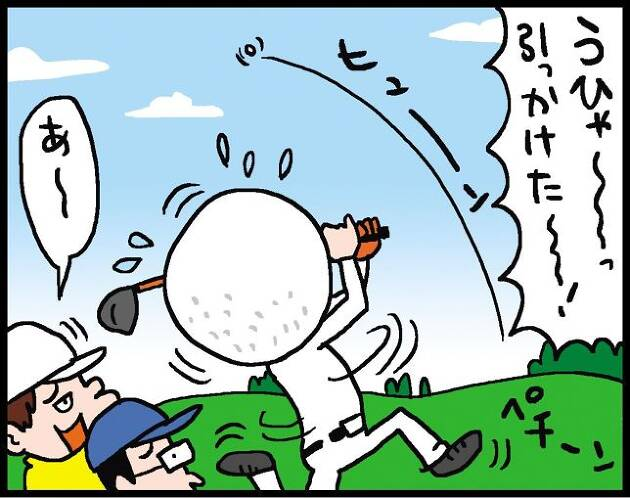 【第130話】シャフト合ってる?