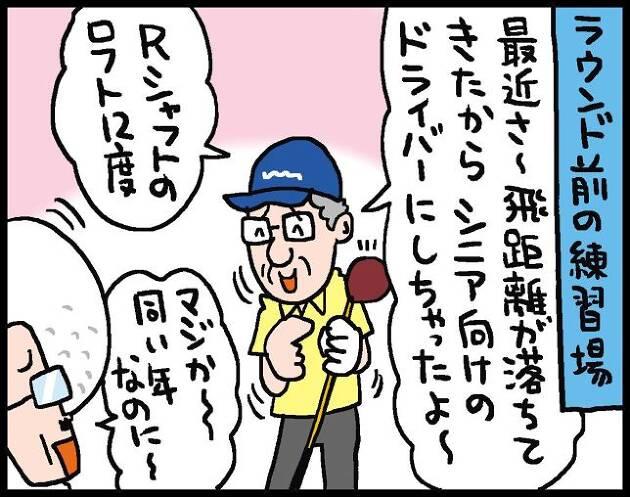 【第131話】シニアクラブ