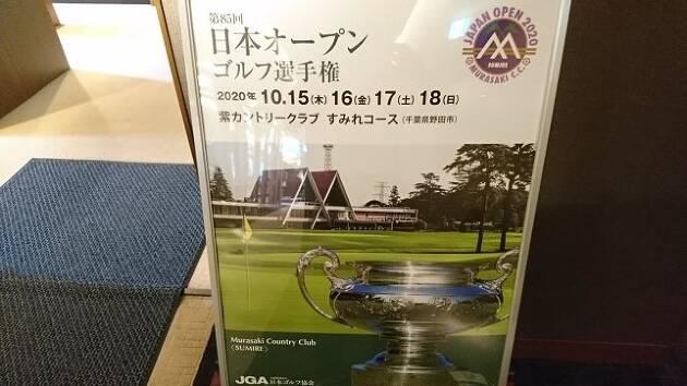戦いの舞台は「紫カントリークラブ・すみれコース」です!