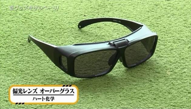 メガネ着用者でも使えるサングラス!