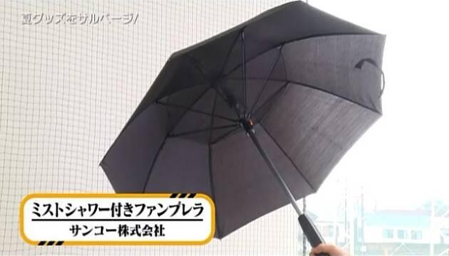 傘から快適なミストが放出!
