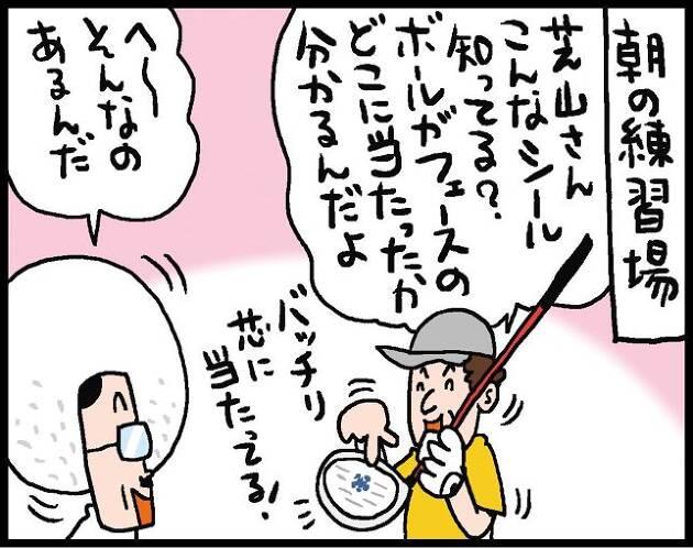 【第133話】ショットマーカー