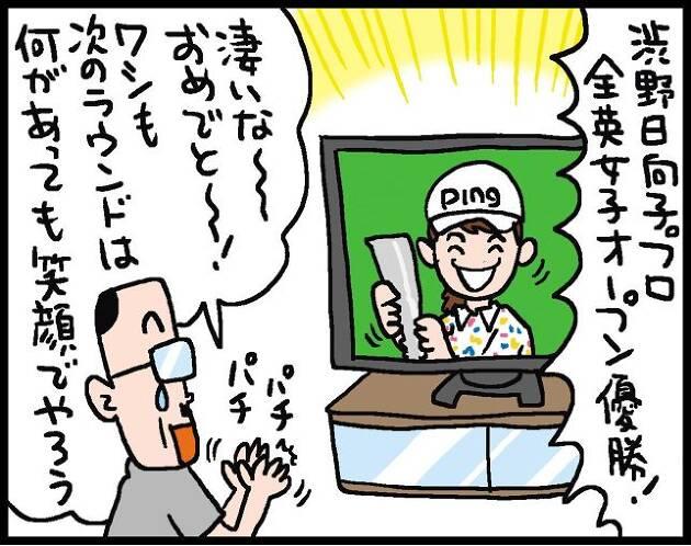 【第134話】渋野プロのように!