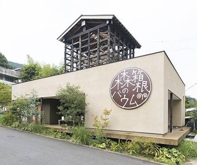 「箱根 森のバウム」という看板に惹かれる!