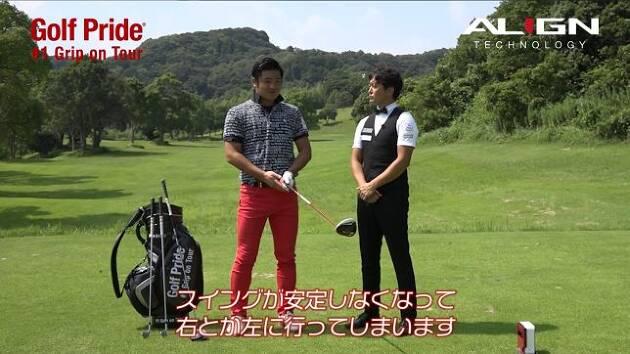 グリップにあまりこだわりのないアマチュアゴルファーが登場