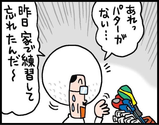 【第137話】忘れ物