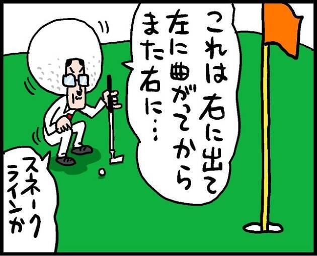 【第139話】スネークライン