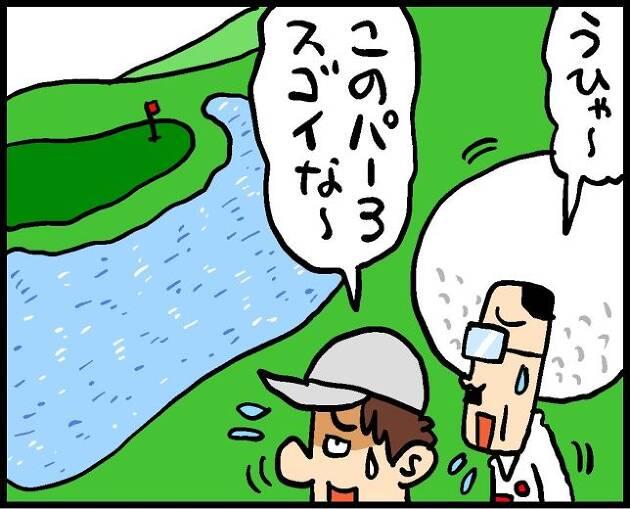 【第142話】池越えホール