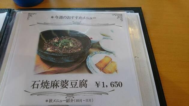 コスパはともかく、ゴルフ場のレストランでは珍しい「石焼麻婆豆腐」!